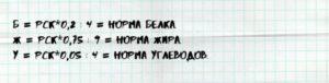 формула расчета БЖУ