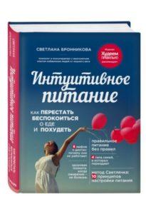 Светлана Бронникова - Интуитивное питание