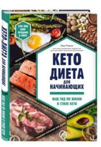 Кето диета для начинающих