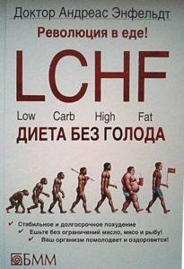 LCHF - революция в еде - диета без голода
