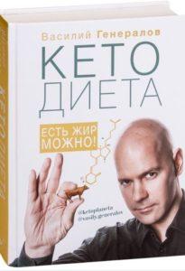 Василий Генералов - Кето Диета - Есть жир можно
