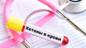Уровень кетонов в крови