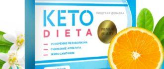 кето диета таблетки